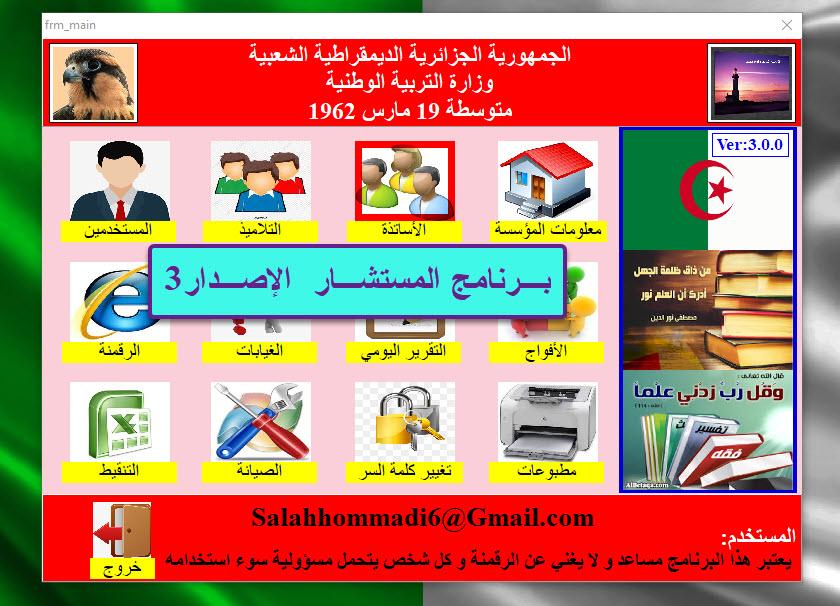 برنامج مستشار التربية El Mostachar