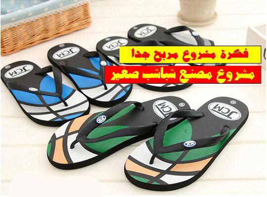 فكرة مشروع مصنع شباشب صغير فى الدول العربية 2020