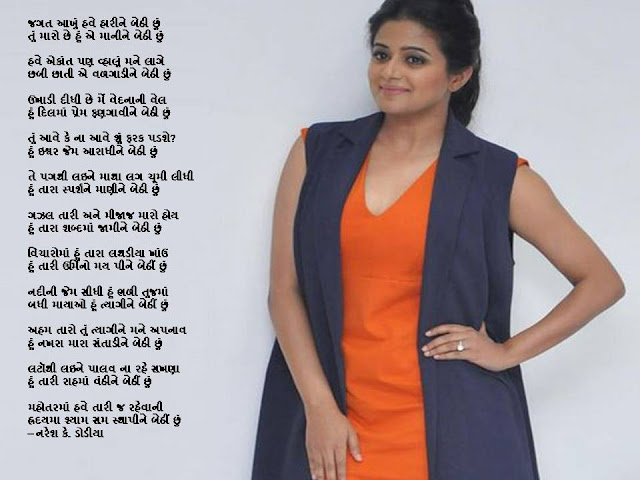जगत आखुं हवे हारीने बेठी छुं Gujarati Gazal By Naresh K. Dodia