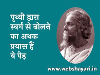 rabindernath quotes hindi