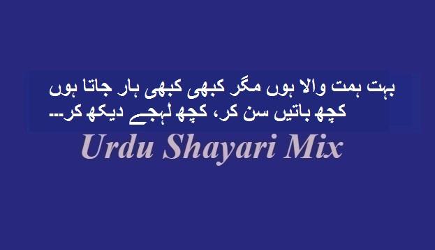 Bahut himmat wala, Urdu shari, Hindi poetry