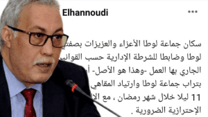 هاباش حكمات المحكمة على رئيس الجماعة المتهم بالتحريض.. التفاصيل