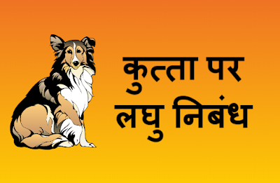 5 Lines on Dog in Hindi
