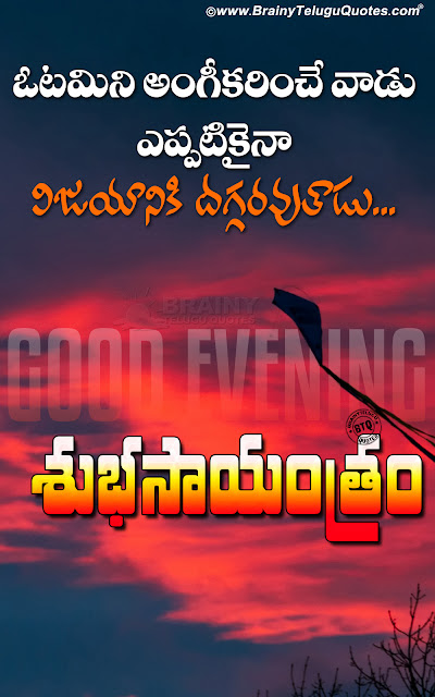 telugu messages, online good evening messages in telugu, good evening inspirational sayings