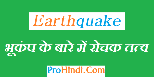Earthquake Information in Hindi