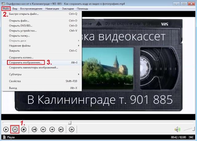 Кадр из видео сохранить в фотографию - MPC
