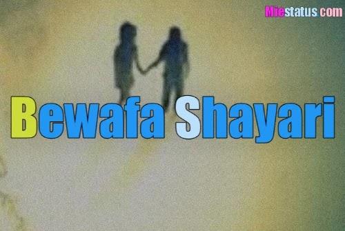 bewafa shayari in hindi with photos   बेवफ़ा शायरी