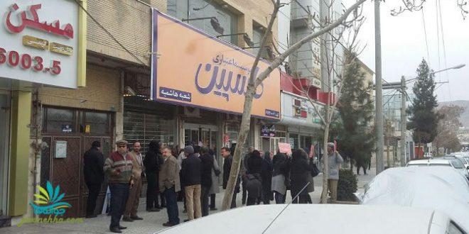 غارتشدگان مؤسسه کاسپین در تهران بار دیگر در اعتراض غارت اموال و سپردههای خود٬ مقابل شعبه مرکزی آن در خیابان...