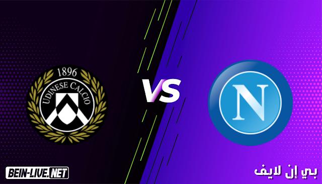 مشاهدة مباراة نابولي واودينيزي بث مباشر اليوم بتاريخ 11-05-2021 في الدوري الايطالي
