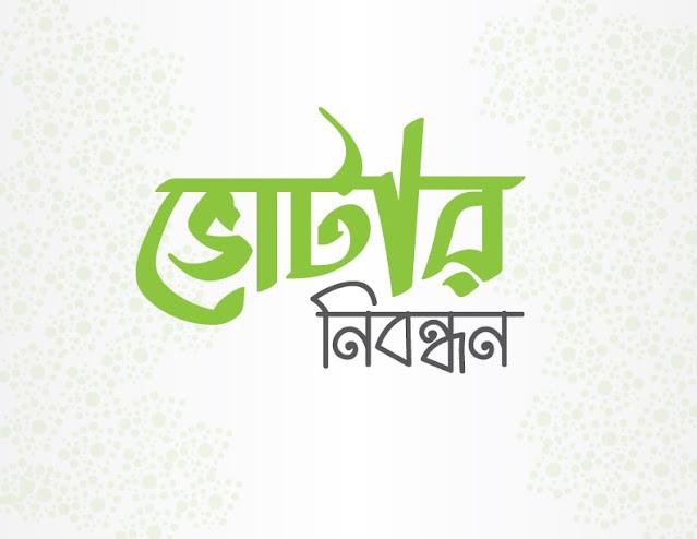 ভোটার নিবন্ধন নিয়ে আমার কিছু কথা। Bangla Calligraphy, Typography Logo Design.
