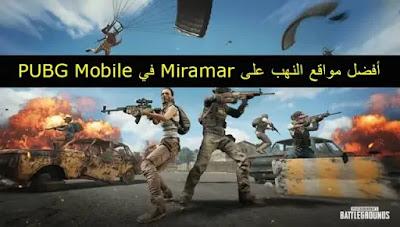 أفضل مواقع النهب على Miramar في PUBG Mobile