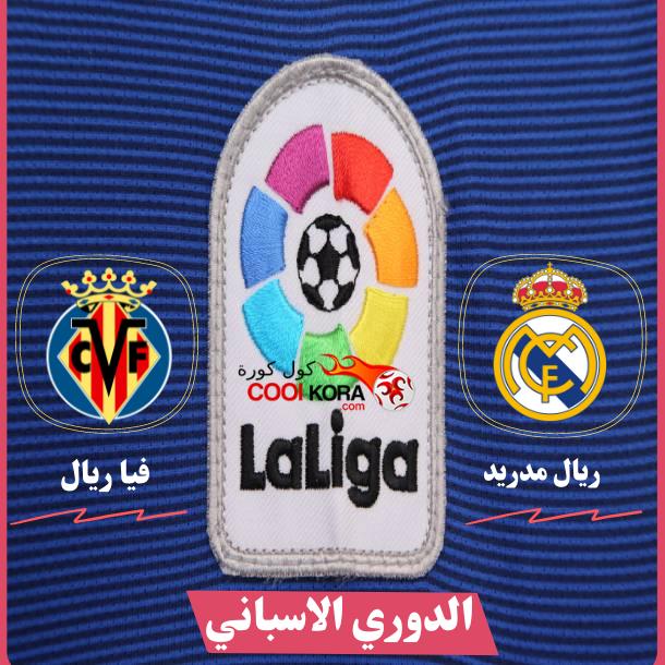 تعرف على موعد مباراة ريال مدريد أمام فياريال الدوري الاسباني والقنوات الناقلة لها