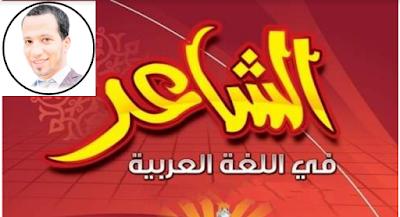 بوكيلت اللغة العربي للصف الثالث الابتدائي 2021