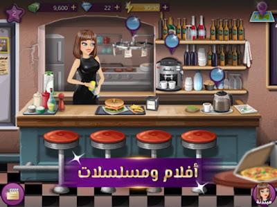 تحميل لعبة ملكة الموضة للكمبيوتر برابط واحد مباشر أحدث إصدار