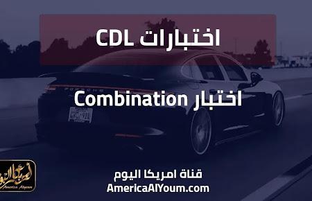 اختبارات CDL - اختبار Combination