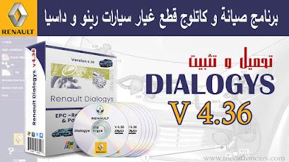 برنامج صيانة وكاتلوج قطع غيار سيارات رينو وداسيا Dialogys 4.38
