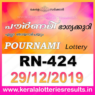 "Keralalotteriesresults.in, ""kerala lottery result 29 12 2019 pournami RN 424"" 29th December 2019 Result, kerala lottery, kl result, yesterday lottery results, lotteries results, keralalotteries, kerala lottery, keralalotteryresult, kerala lottery result, kerala lottery result live, kerala lottery today, kerala lottery result today, kerala lottery results today, today kerala lottery result,29 12 2019, 29.12.2019, kerala lottery result 29-12-2019, pournami lottery results, kerala lottery result today pournami, pournami lottery result, kerala lottery result pournami today, kerala lottery pournami today result, pournami kerala lottery result, pournami lottery RN 424 results 29-12-2019, pournami lottery RN 424, live pournami lottery RN-424, pournami lottery, 29/12/2019 kerala lottery today result pournami, pournami lottery RN-424 29/12/2019, today pournami lottery result, pournami lottery today result, pournami lottery results today, today kerala lottery result pournami, kerala lottery results today pournami, pournami lottery today, today lottery result pournami, pournami lottery result today, kerala lottery result live, kerala lottery bumper result, kerala lottery result yesterday, kerala lottery result today, kerala online lottery results, kerala lottery draw, kerala lottery results, kerala state lottery today, kerala lottare, kerala lottery result, lottery today, kerala lottery today draw resultkerala lotteries pournami"