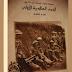 تحميل كتاب الحرب العالمية الأولى ل نبيل هايمان