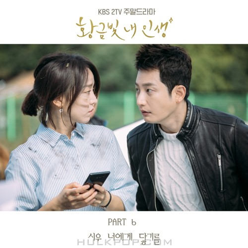 XIU – My Golden Life OST Part.6