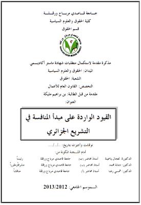 مذكرة ماستر: القيود الواردة على مبدأ المنافسة في التشريع الجزائري PDF