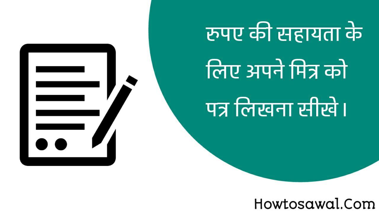 पैसों की सहायता के लिए मित्र को पत्र, रुपए की सहायता के लिए मित्र को पत्र लिखें, paise ki sahayta ke liye mitra ko application likhen in hindi