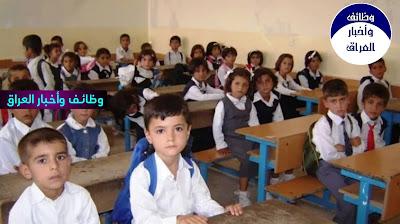 وزارة التربیة تحسم الموقف بشأن العام الدراسي وتطرح خیارين أمام عوائل الطلبة
