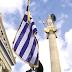 Αλλαγές στα σχολεία: Παραμένουν αγιασμός και προσευχή, στα χέρια των αρίστων η Ελληνική Σημαία
