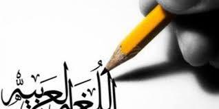 منهج الصف الاول الثانوى الترم الاول 2020 فى اللغة العربية (مذكرة )