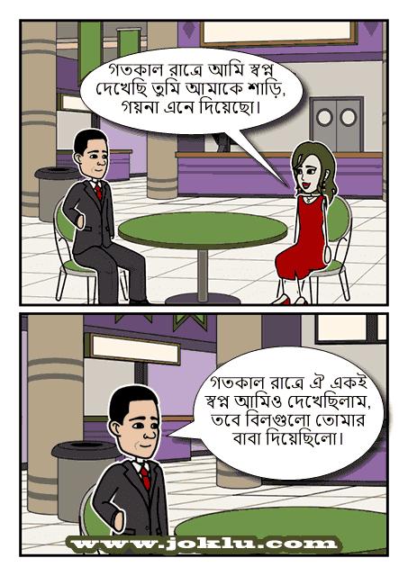 Dream of yesterday Bengali joke