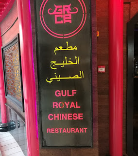 مطعم الخليج الملكي الصيني