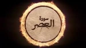 benefits of surah al asr in urdu