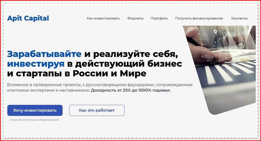 Мошеннический сайт apit.capital – Отзывы, развод, платит или лохотрон? Мошенники