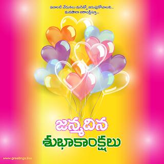 "Telugu birthday images ""janmadina subhakankshalu"" sparkling love balloons"