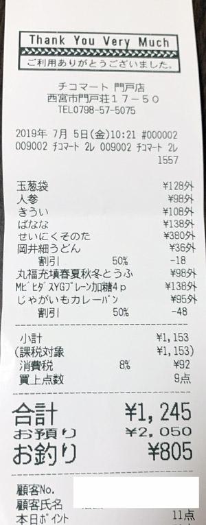 チコマート 門戸店 2019/7/5 のレシート