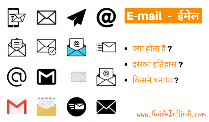 Mails/Email Kya Hota Hai / Email के फायदें / किसने बनाया / Email इतिहास - Guide In Hindi