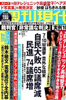[雑誌] 週刊現代 2016年04月23日号 [Shukan Gendai 2016 04 23], manga, download, free