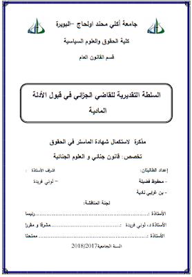مذكرة ماستر : السلطة التقديرية للقاضي الجزائي في قبول الأدلة المادية PDF
