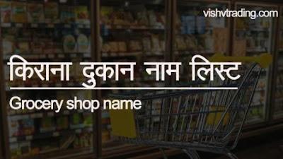 Indian Grocery Store Names Ideas |  किराना दुकान नाम लिस्ट | kirana dukan ka naam kya rakhe
