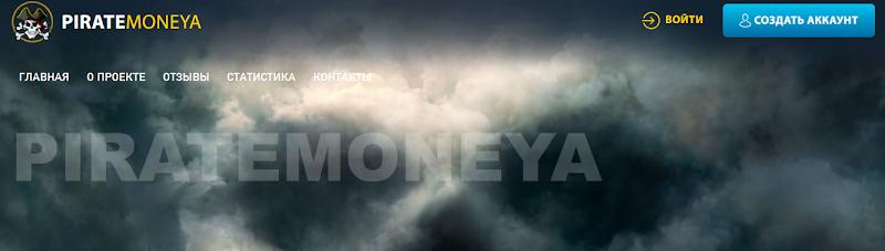 Мошеннический сайт piratemoneya.ru – Отзывы, развод, платит или лохотрон? Информация
