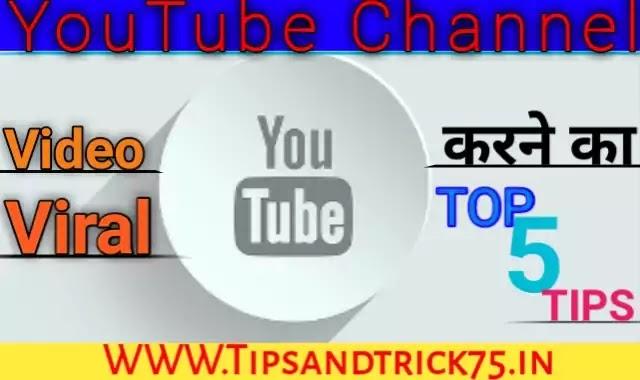 YouTube Video Viral करने का Top 5 Tips