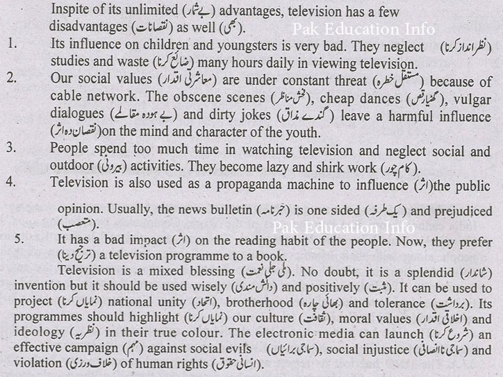 pak education info the electronic media essay for fa fsc ba bsc  television or the electronic media essay for fa fsc ba bsc students