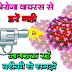corona virus india in hindi : coronavirus bihar news : coronavirus patna :