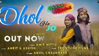 Dhol Gle Jo Song mp3 Download - Amit Mittu