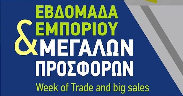 Εβδομάδα Εμπορίου & Μεγάλων Προσφορών από τον Εμπορικό Σύλλογο Ναυπλίου