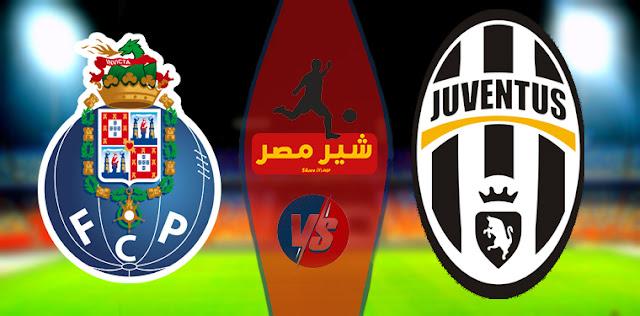 مباراة يوفنتوس وبورتو اليوم فى دوري ابطال اوروبا