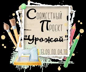 """Совместный Проект """"Урожай"""""""