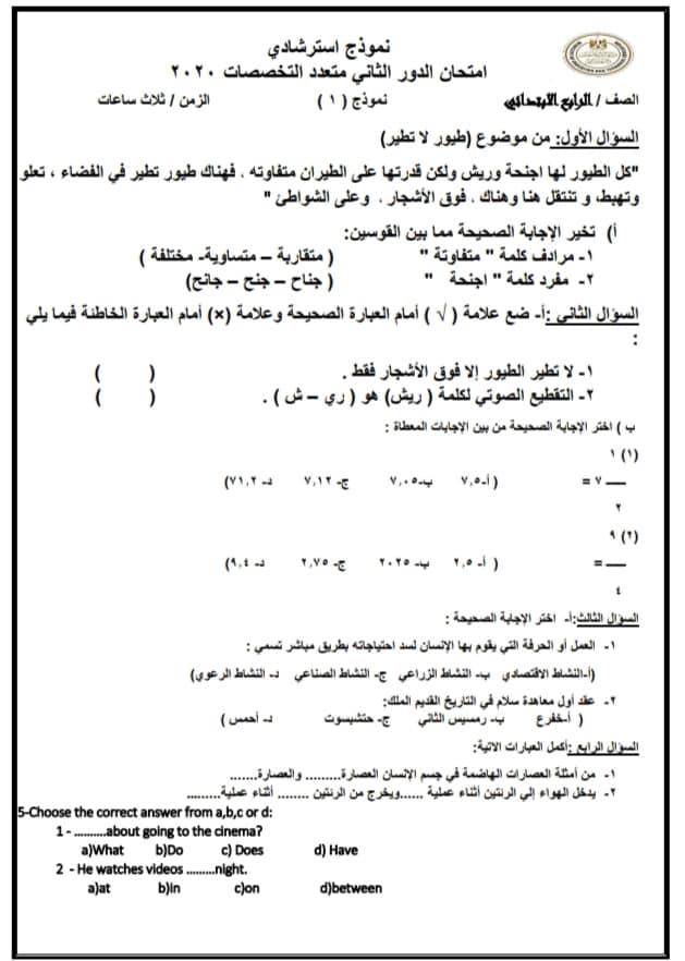 """نماذج إمتحانات الدور الثانى 2020 للصفوف من الرابع الابتدائي الثالث الإعدادى """"نظام متعدد التخصصات"""" 12"""