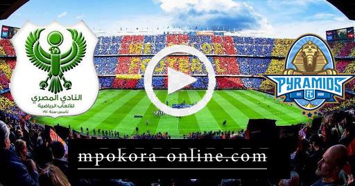 مشاهدة مباراة بيراميدز والمصري البورسعيدي بث مباشر كورة اون لاين 10-09-2020 الدوري المصري