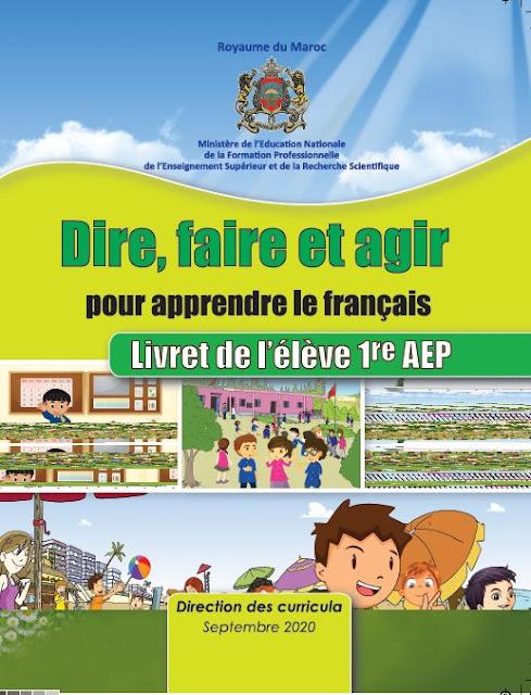 Le livret de français de la première année primaire, la nouvelle édition et son guide