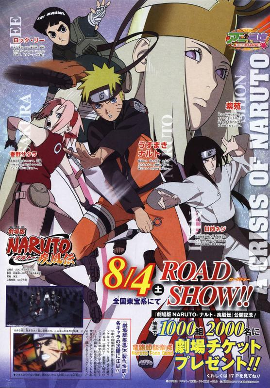 Naruto shippuden movie download.
